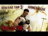 Прохождение игры Serious Sam 3 часть 10