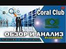Coral Club Коралловый клуб полный Обзор МЛМ компании и официального сайта Отзыв и мнение в целом