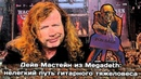 Дэйв Мастейн из Megadeth: нелегкий путь гитарного тяжеловеса