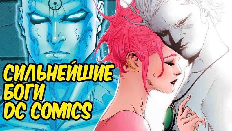 СИЛЬНЕЙШИЕ БОГИ во вселенной DC COMICS