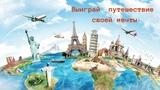 Выиграй путешествие своей мечты или забери 50000 рублей!