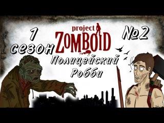 Project zomboid история полицейского Робби (1 сезон, 2 серия)
