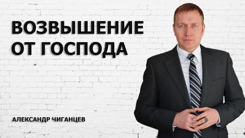 Возвышение от Господа - Александр Чиганцев