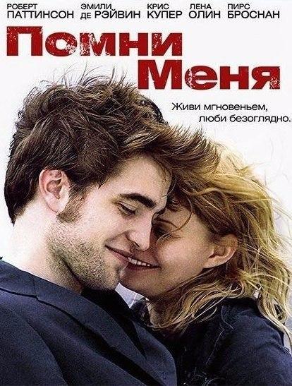 Пoмни мeня (2010)