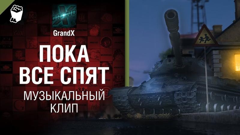 Пока все спят - Музыкальный клип от GrandX [wot-vod.ru]