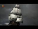 Древние открытия 6 сезон Грандиозное сражение за океан