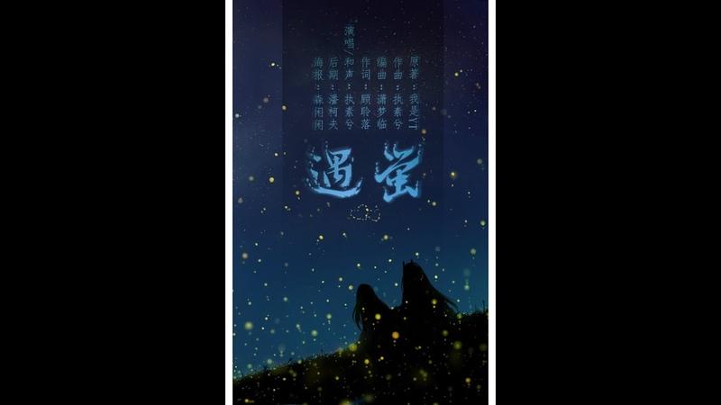 遇螢 By 執素兮 (橙光遊戲《遇龍》主題曲)An encounter with firefly (Theme song of An encounter with dragon)