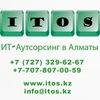 WWW.ITOS.KZ - ИТ-Аутсорсинг в Алматы.