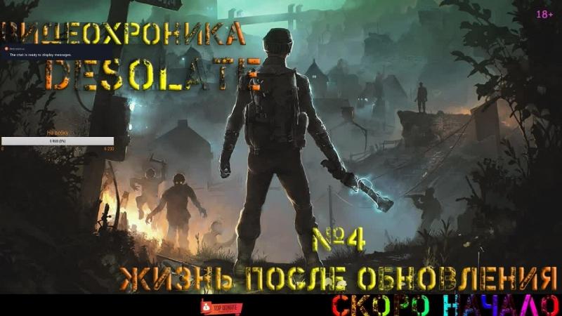 Видеохроники Desolate 4