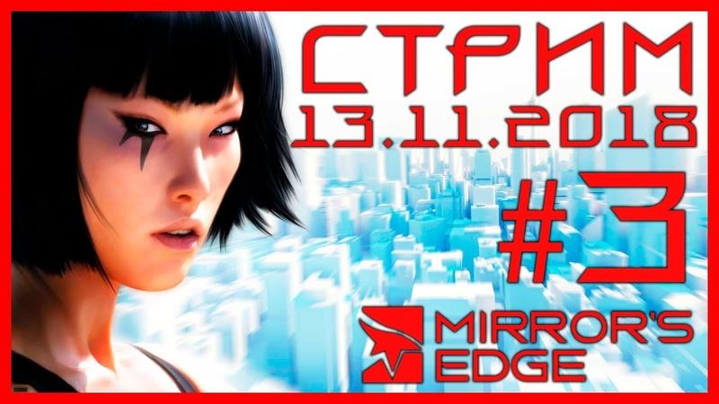 Mirror's Edge - часть 3[Финал]