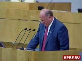 Выступление Г.А. Зюганова. Путин сквозь землю чуть не провалился