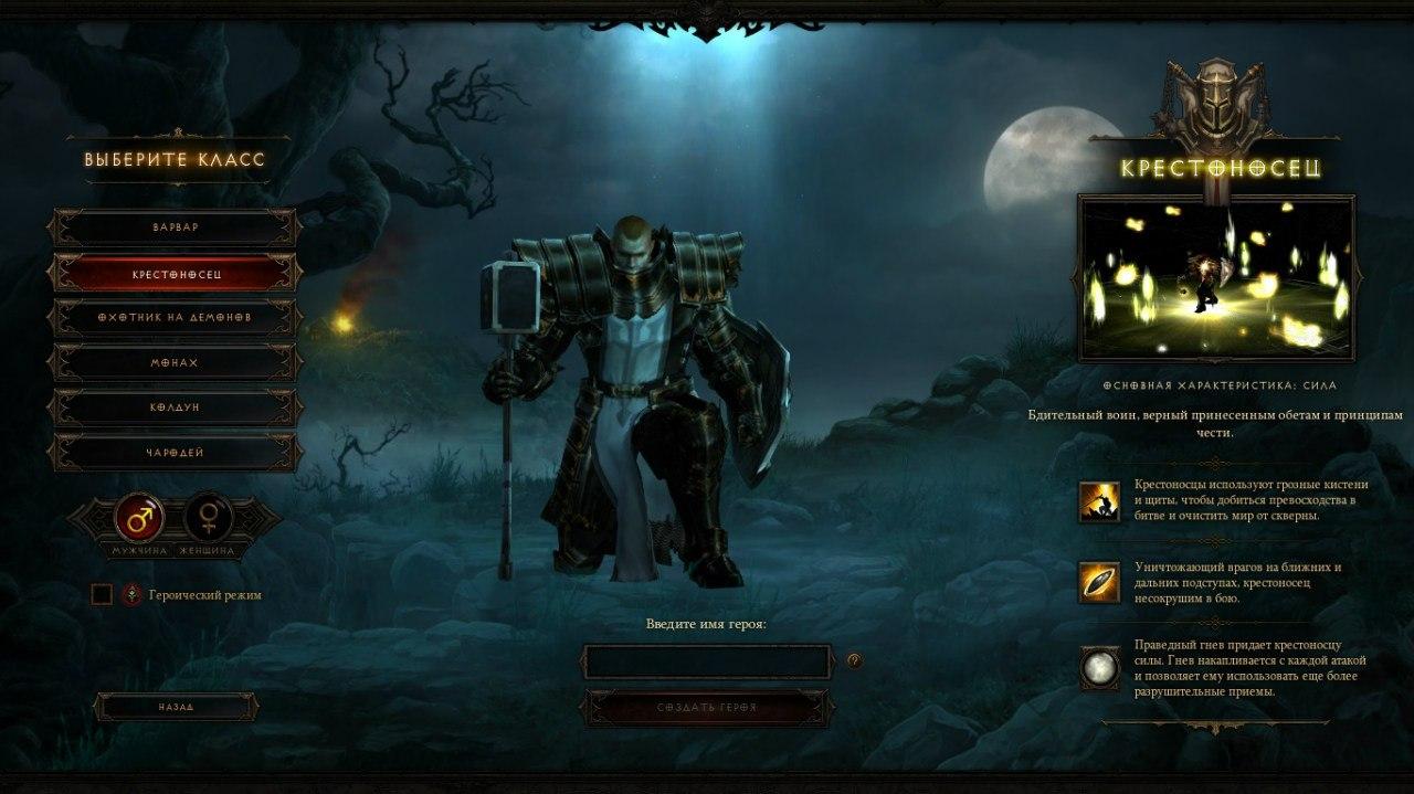 Крестоносец — первый герой, который виртуозно владеет двуручным оружием и щитом.