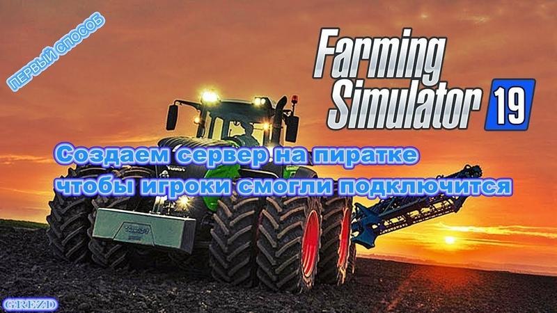 Farming Simulator 2019 Правильно создаем сервер на пиратке