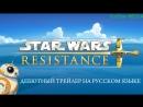 Звёздные Войны Сопротивление - Дебютный Трейлер на русскомСубтитры YarStar MEDIA