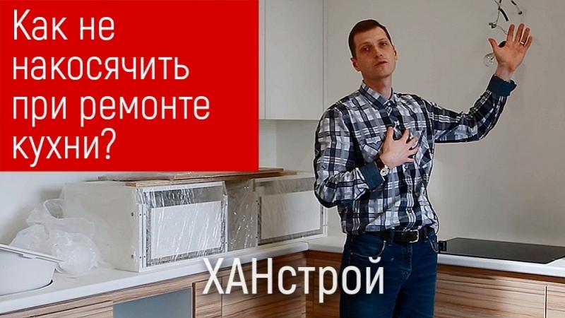 Как сделать правильный ремонт кухни в Красноярске