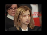 Nyash Myash НЯШ НЯШ Наталья Поклонская Natalia Poklonskaya Наталія Поклонська