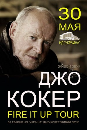 Джо Кокер в Києві 2013