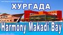 HARMONY MAKADI BAY | hotel HURGHADA EGYPT Domina Makadi Bay Resort | ЕГИПЕТ | обзор отеля | ДОМИНА