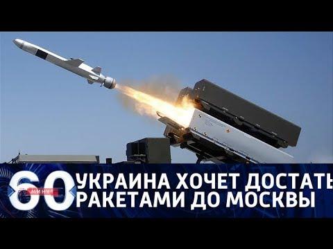 60 минут Украина хочет достать ракетами до Москвы От 22 06 2018