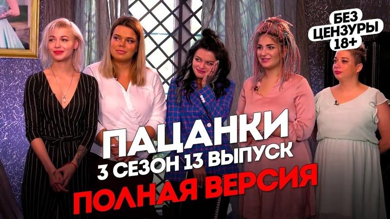 Пацанки 3 сезон 13 выпуск Полная версия без цензуры