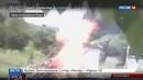 Новости на Россия 24 • Перуанские индейцы заживо сожгли женщину по подозрению в колдовстве
