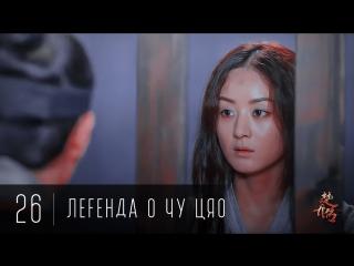 [26/58] Легенда о Чу Цяо / Legend of Chu Qiao / Princess Agents / 楚乔传