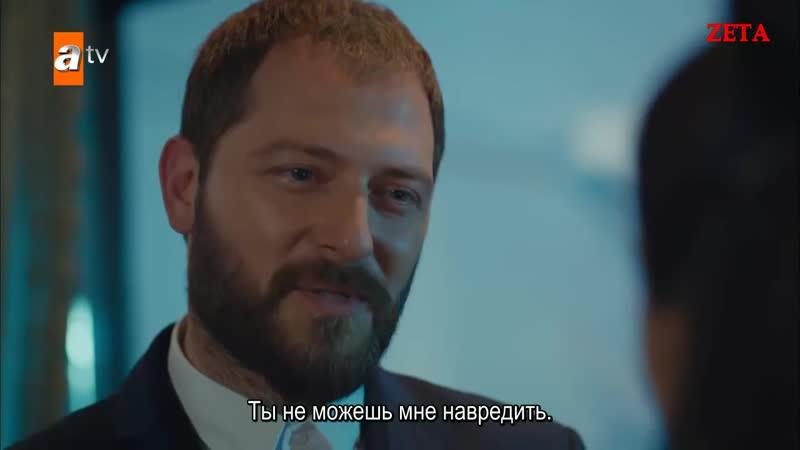 Leyla seni seviyorum! 3 серия ОД, рус. суб
