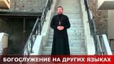 Богослужение на других языках. Священник Игорь Сильченков