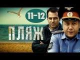 Пляж 11 серия и 12 серия детектив, комедия, сериал (2014)