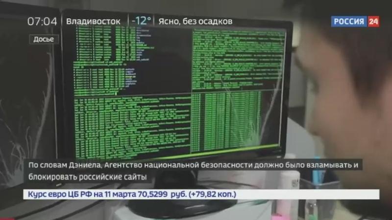 Новости на Россия 24 • Бывший сотрудник Белого дома рассказал о подготовке масштабных кибератак против России