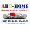 Интернет-магазин мебели ABC-HOME.RU, Уфа
