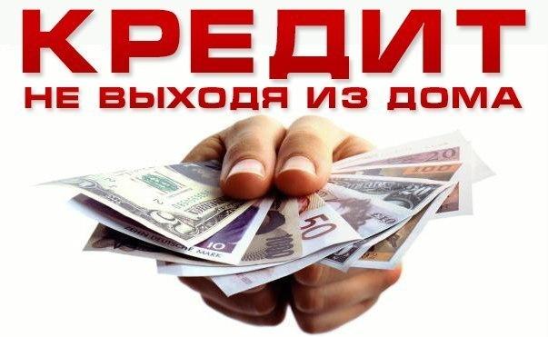 Оформление кредита безпоручителей
