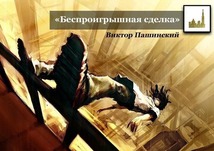 Беспроигрышная сделка (Виктор Пашинский)