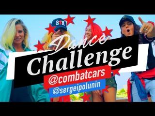 Отвязный 🙏 dance challenge #artup3 продолжается⚡ combat cars & сергей полунин