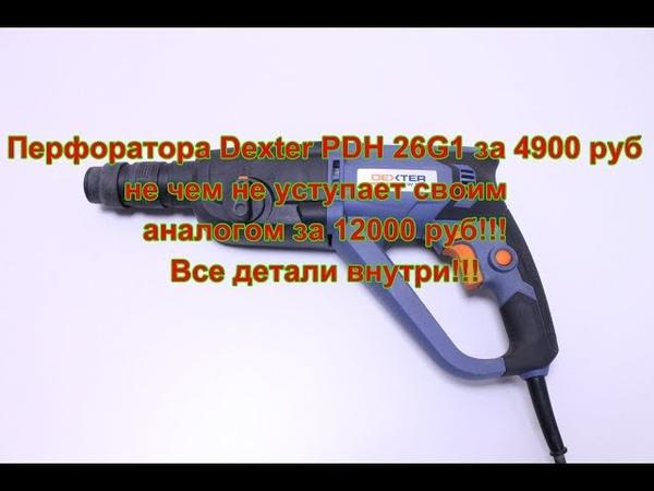 Обзор перфоратора Dexter PDH 26G1 все плюсы и минусы