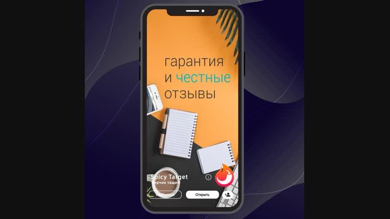 Живые обложки от Spicy Target - Пример анимированных текстовых слайдов на статичном фоне