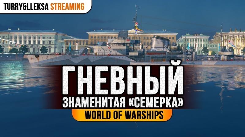 ✔️ Гневный 👍 Знаменитая советская Семерка World of Warships