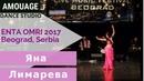▪ Яна Лимарева ▪ Enta omri 2017 ▪ Beograd ▪ Amouage ▪ Baheya ▪ АМУАЖ