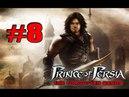 Прохождение Prince of Persia: The Forgotten Sands 8