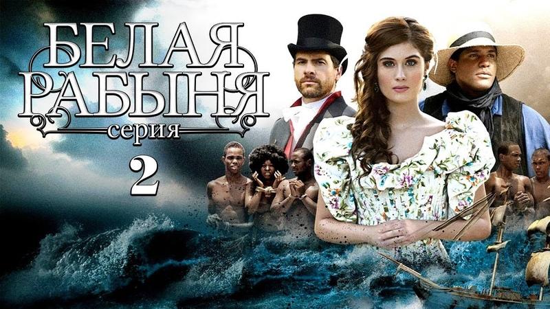 сериал БЕЛАЯ РАБЫНЯ /La Esclava Blanca/ 2 серия » Freewka.com - Смотреть онлайн в хорощем качестве