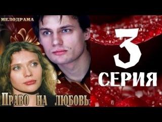 Право на любовь 3 серия (2013) Мелодрама сериал