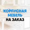 "Мебель на заказ ""Кухни и Шкафы"""