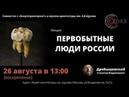 Первобытные люди России Станислав Владимирович Дробышевский
