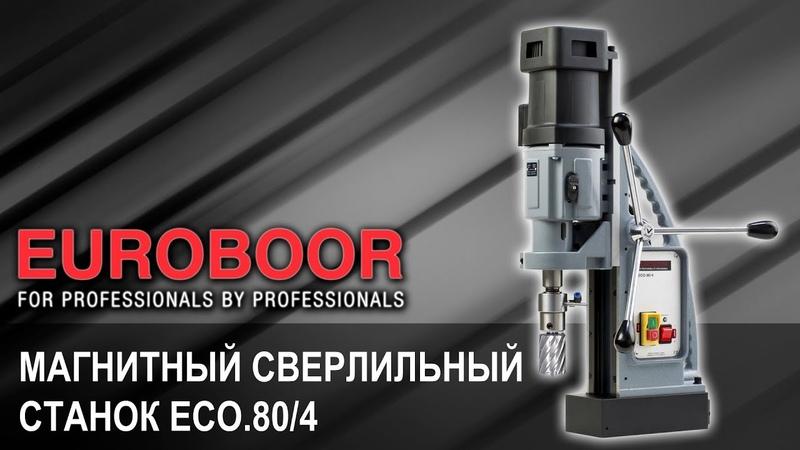 Магнитный сверлильный станок Euroboor ECO 80 4