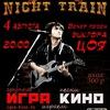 гр.ИГРА (песни КИНО) в Night Train