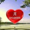 """МАУ Центр """"Родник"""""""