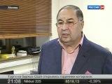 Алишер Усманов объяснился с журналистами Коммерсанта