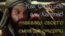 Как Умар ибн аль-Хаттаб наказал своего сына до смерти