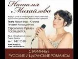 Наталья Михайлова Стронгилле Иртлач посвящается