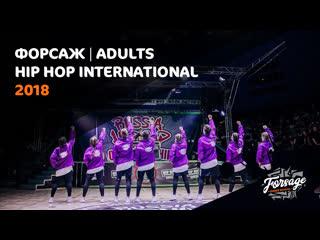 ФОРСАЖ   ADULTS CREW   HIP HOP INTERNATIONAL RUSSIA 2018   FORSAGE DANCE SCHOOL   ТАНЦЫ Екатеринбург